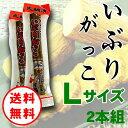 【送料無料】いぶりがっこ2本セット/大綱食品/いぶりがっこ/...