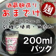 あまざけ(パック) 200ml/甘酒/ノンアルコール/健康/砂糖不使用/無添加/米麹/米糀