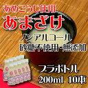 あまざけ(プラボトル)200ml×10 /甘酒/ノンアルコール/健康/砂糖不使用/無添加/米麹/米糀