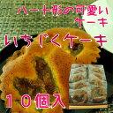 いちじくケーキ/10個入り/お茶請け/お土産/内祝