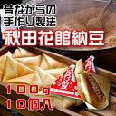 秋田花舘納豆100g×10お土産/ご贈答用/お中元/お歳暮/...