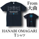 HANABI OMAGARI Tシャツ/薄手生地(4.0oz)/大曲の花火/全国花火競技大会/新色/