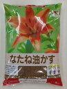 【JOYアグリス】なたね油かす 粉末(3kg)/1個 【M】