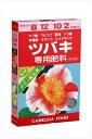【アミノール化学研究所】ツバキ肥料(400g)/1個 【M】