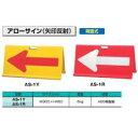 アローサイン 矢印反射 AS-1R【AS-1R】【K】