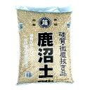 【加藤産業】鹿沼土(18L)/1個 ※代引き不可商品※【M】