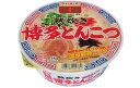 凄麺 熟炊き博多とんこつラーメン(ヤマダイ)