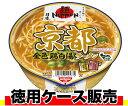【送料無料】ケース販売 日清麺NIPPON 京都金色鶏白湯