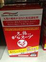 【生活雑貨】業務用 味の素 丸鶏使用 がらスープ<粉末> 1kg 4901001240012【YH】