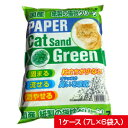 【PET】【猫砂】【ケース販売】紙製の猫砂 グリーン 1ケース(7L×6袋入)【N】