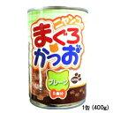 【PET】【キャット 缶詰】ニャンコのまぐろ・かつお プレーン 缶詰 1缶(400g)【N】
