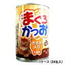【PET】【キャット 缶詰】ニャンコのまぐろ・かつお ささみ入り 缶詰 1ケース(24缶入)【N】