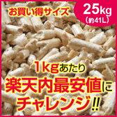 【PET】【送料無料】【ウサギのトイレ砂に最適!】【25kg/約41L】木質ペレット(ホワイトペレット)【微香】【コスパNo.1】※他商品との同梱不可※【Z】