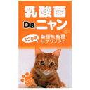 【PET】【送料無料】【株式会社ズーム】乳酸菌Daニャン【20g】JAN:4562167433016【ZM】