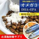 犬 オメガ3 サプリ DHA EPA パウダー(粉末) 150g 犬 サプリメント DHA EPA 必須脂肪酸 アレルギー 健康 魚油 血液サラサラ