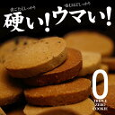 【生活雑貨】豆乳おからクッキー(1kg) トリプルZERO<砂糖ゼロ!たまごゼロ!小麦粉ゼロ!>低カロリー 【ダイエットに!】【SN】