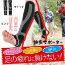 【生活雑貨】勝野式 快歩テーピングサポーター(2枚組)【ブラックM】【SN】