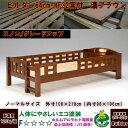 ベッド メーカー廃盤処分!エコ塗装/耐荷重120kgベッドビルダー64cmHF32宮DBR-スノコUP