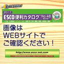 エスコ ESCO [L] サンダル(抗菌衛生/ブラック) EA910SA-22 [I260120]
