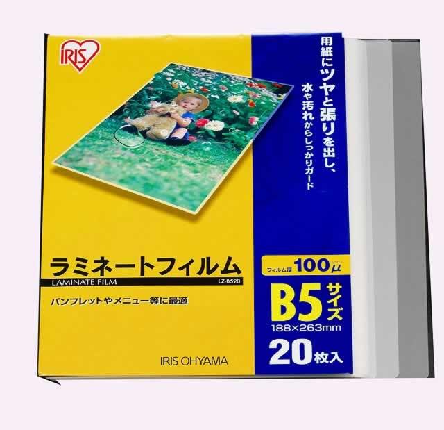 エスコ ESCO 188x263mm/B5 ラミネートフィルム(100枚) EA761HE-56 [I270203]