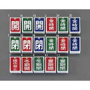 エスコ ESCO 55x40mm 角型バルブ開閉札(開・緑)10枚 EA983J-1A [I260221]