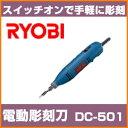 リョービ RYOBI 電動 彫刻刀 DC-501 [A020...