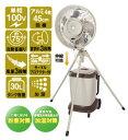 ナカトミ  ◆遠心式 ミストファン 全閉式 MISF-45