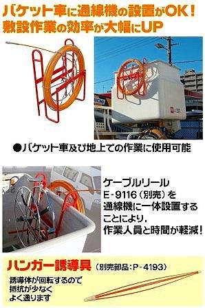マーベル MARVEL  PRO MATE パケットランナー E-4198R [A011210] プライヤ・電設・配管ならダイシン工具箱におまかせ!【エキゾチック】