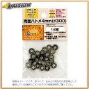 ミツトモ製作所 両面ハトメ 4mm(#300)ブラックニッケル 12組 #52002 [A011918]
