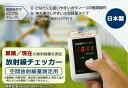 安心の国産ガイガーカウンター(放射能測定器)【送料無料】放射能チェッカー (白) RAT-1