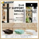 平安伸銅 【10個販売】LABRICO 2x4 棚受シングルヴィンテージ グリーン DXV-2 [D010509]
