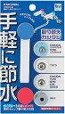 【◆◇期間限定!◇◆全品ポイント2倍〜!!】カクダイ KAKUDAI 節水ハンドル(スキニー)//ホワイト #793-615-W [A150301] 02P03Dec16
