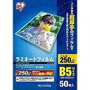 アイリスオーヤマ IRIS ラミネートフィルム250ミクロン B5サイズ 50枚入り LZ-25B550 [F010214]