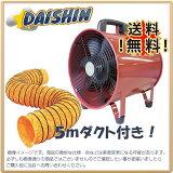 DAISHIN工具箱 【在庫品】 ポータブルファン 送風機 300 ダクト5m付き [A020801]
