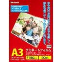 ナカバヤシ ラミネートフィルムE2 150ミクロン20マイ/A3 LPR-A3E2-15SP [F010227]