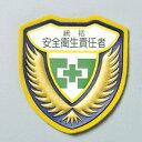 日本緑十字社 立体ワッペン(胸章) 統括安全衛生責任者 73×67mm No.126901 [A062101]