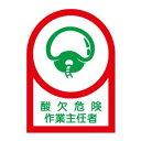 日本緑十字社 ヘルメット用ステッカー 酸欠危険作業主任者 No.233001 [A061106]