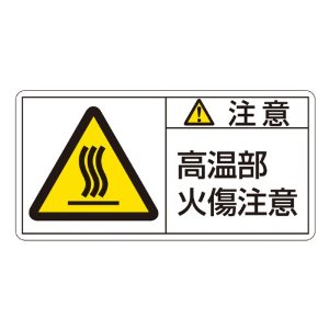 日本緑十字社 表示ラベル PL-118 危険 運転中 立入禁止 No.201104 [A062100]