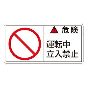 日本緑十字社 PL警告表示ラベル 危険 運転中 立入禁止 No.203118 [A062100]