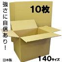 DS 【代引不可】【在庫品】【個人宅不可】 DS_Line ダンボール L 10枚セット 日本製 K6 140サイズ [A200500]
