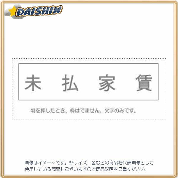 サンビー 勘定科目印 単品 『未払家賃』 [995141] KS-003-220 [F020317]