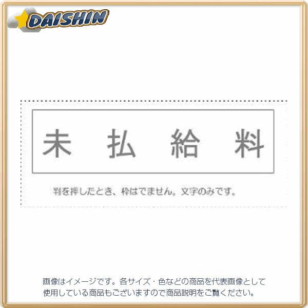 サンビー 勘定科目印 単品 『未払給料』 [995142] KS-003-221 [F020317]