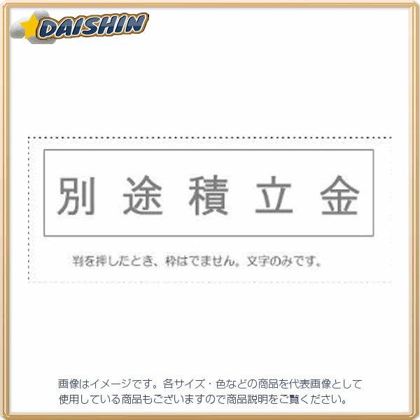 サンビー 勘定科目印 単品 『別途積立金』 [995152] KS-003-231 [F020317]