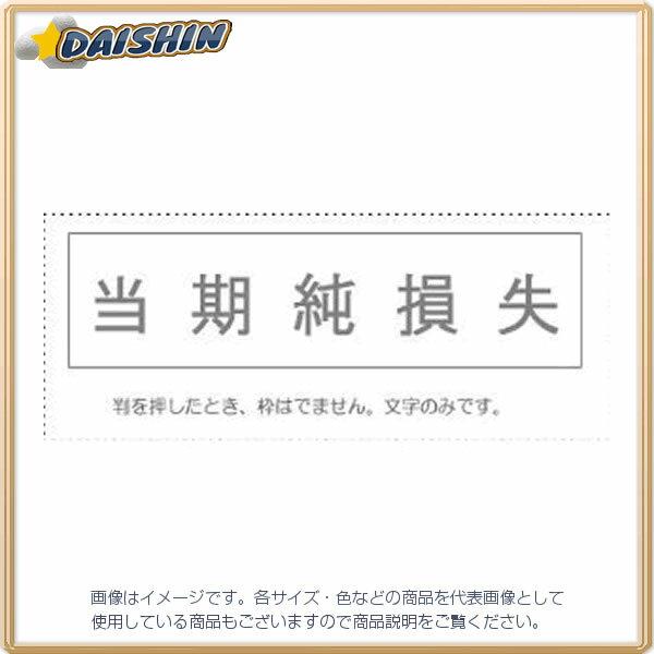 サンビー 勘定科目印 単品 『当期純損失』 [9...の商品画像