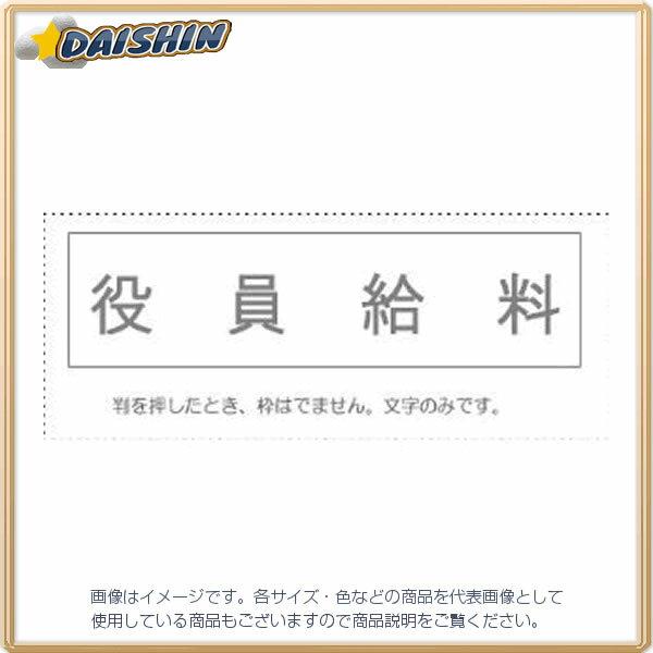 サンビー 勘定科目印 単品 『役員給料』 [995209] KS-003-409 [F020317]