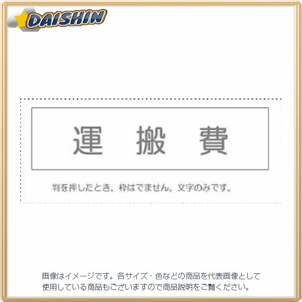サンビー 勘定科目印 単品 『運搬費』 [995...の商品画像