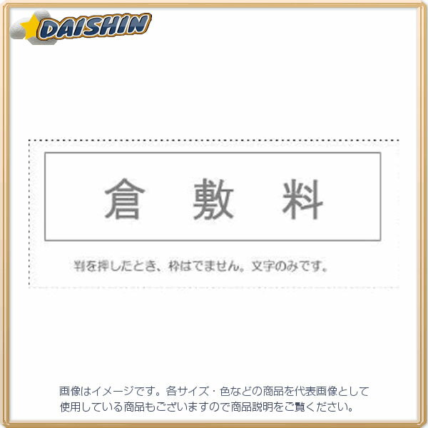 サンビー 勘定科目印 単品 『倉敷料』 [995263] KS-003-463 [F020317]