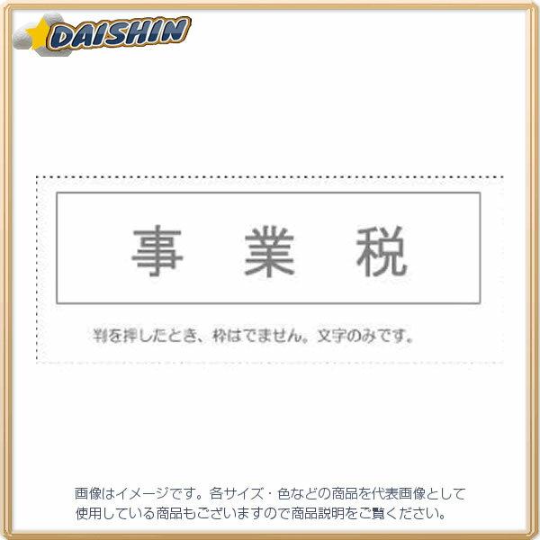 サンビー 勘定科目印 単品 『事業税』 [995308] KS-003-508 [F020317]