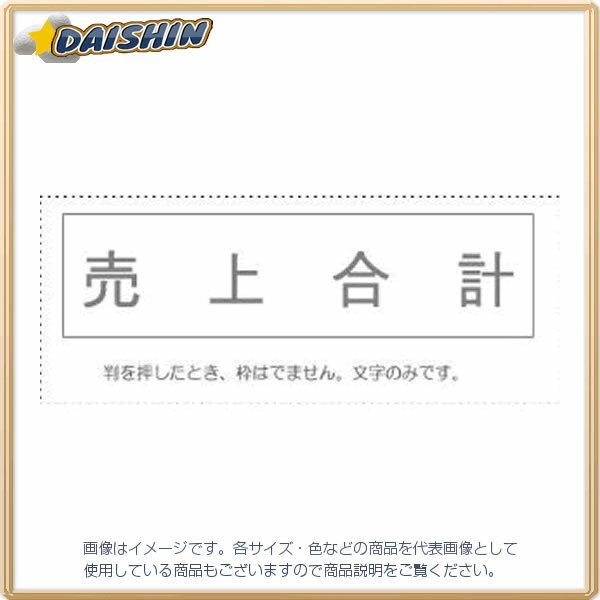 サンビー 勘定科目印 単品 『売上合計』 [995415] KS-003-722 [F020317]