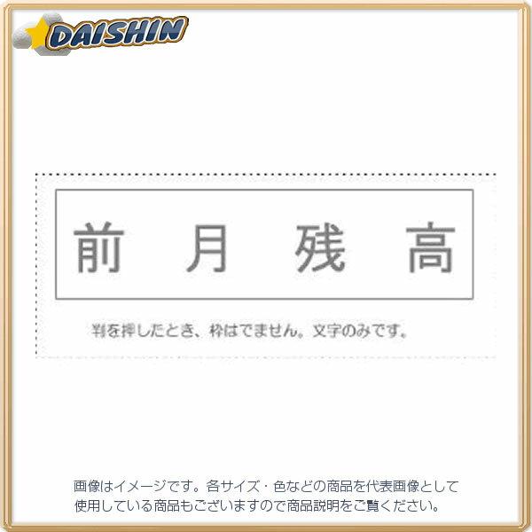 サンビー 勘定科目印 単品 『前月残高』 [995449] KS-003-825 [F020317]